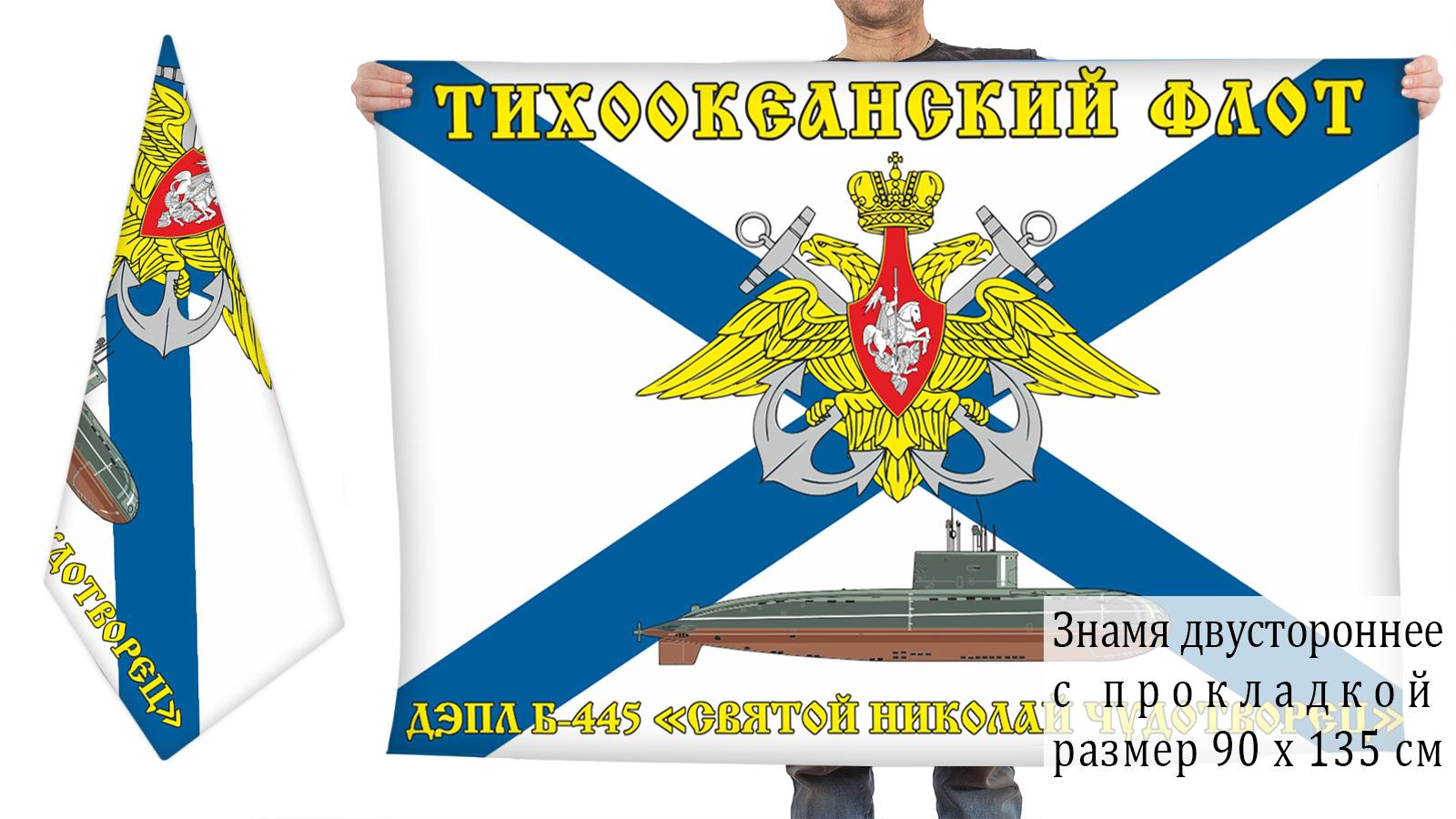 Флаг ВМФ Б-445 Святой Николай Чудотворец Тихоокеанский флот