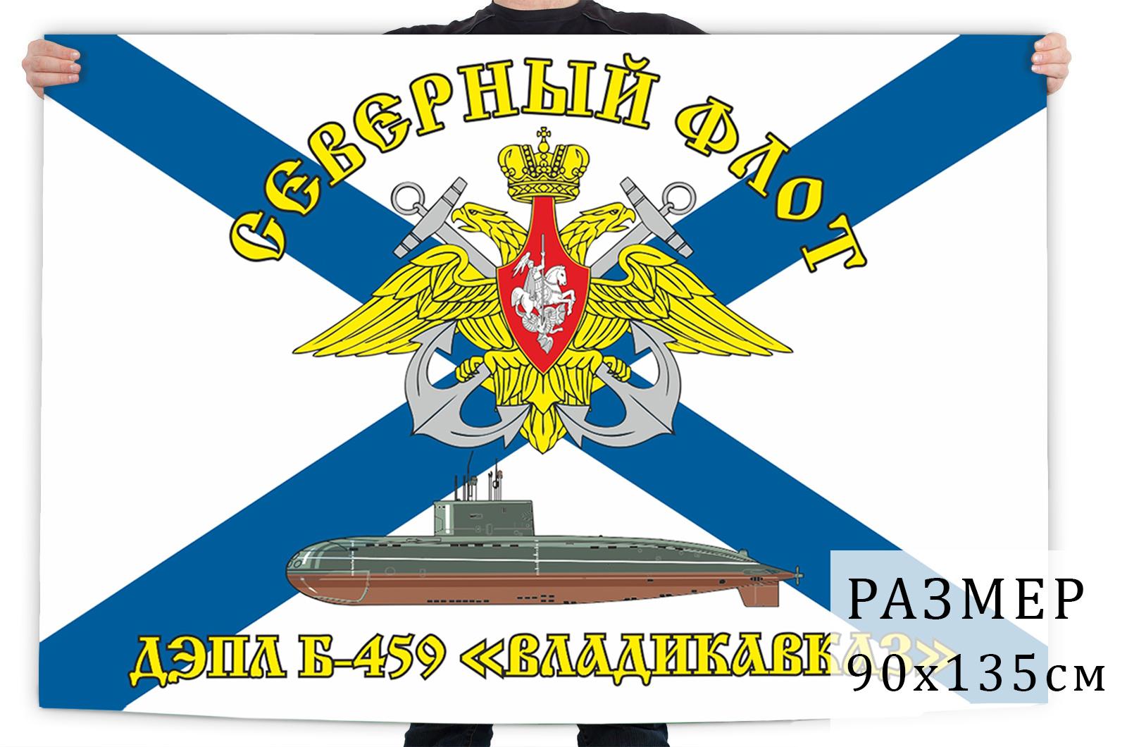 Купить онлайн флаг ВМФ Б-459 Владикавказ Северный флот