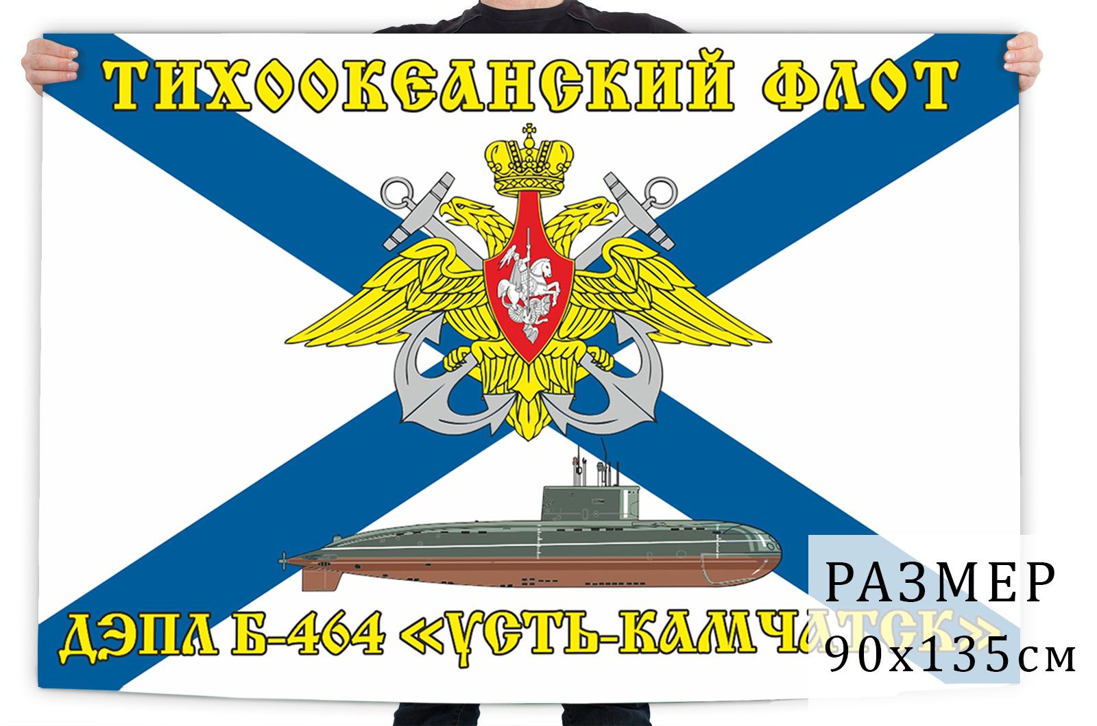 Купить недорого флаг Б-464 Усть-Камчатск ВМФ