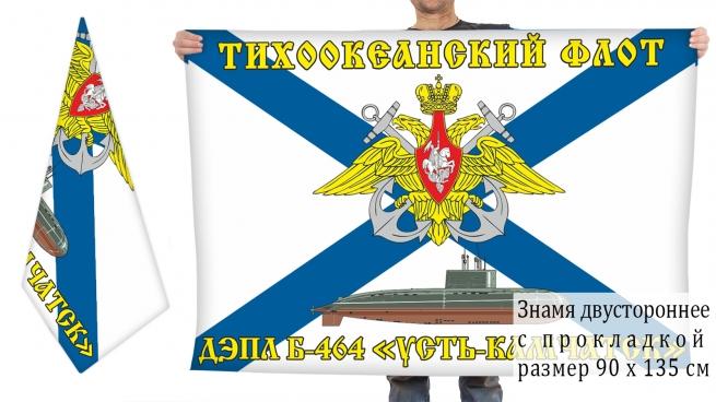 Двухсторонний флаг ВМФ Б-464 Усть-Камчатск Тихоокеанский флот