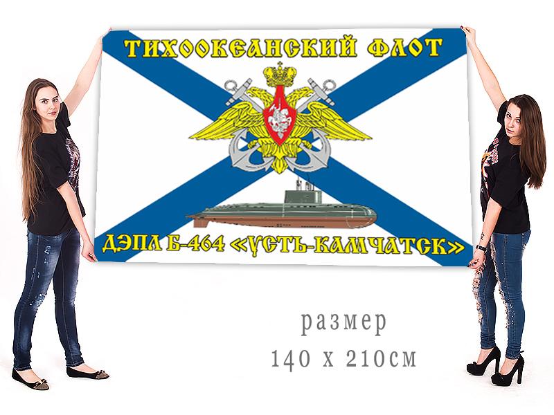 Недорогой флаг ВМФ Б-464 Усть-Камчатск Тихоокеанский флот