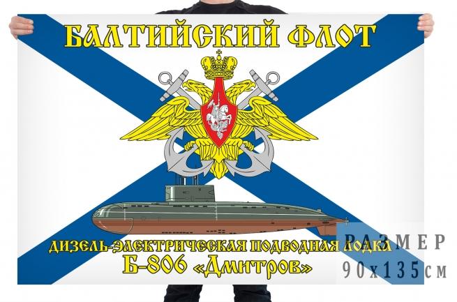 "Флаг ДЭПЛ Б-806 ""Дмитров"""