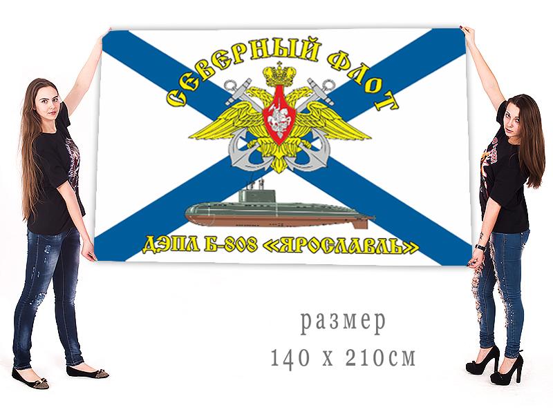 Большой флаг Б-808 Ярославль Северный флот