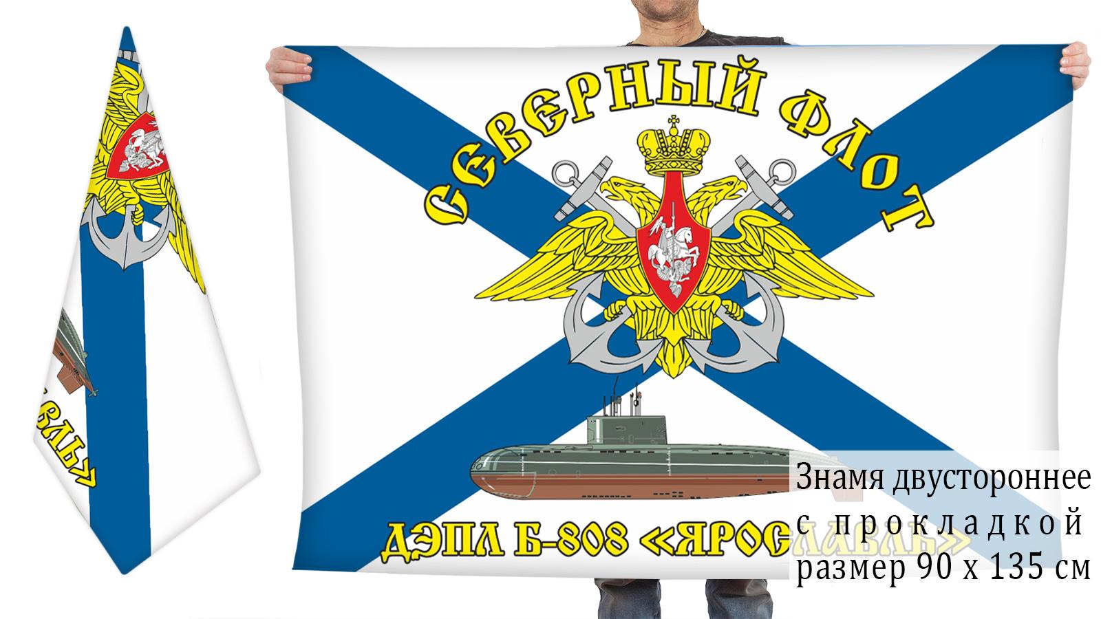 Двухсторонний флаг ДЭПЛ Б-808 Ярославль Северный флот