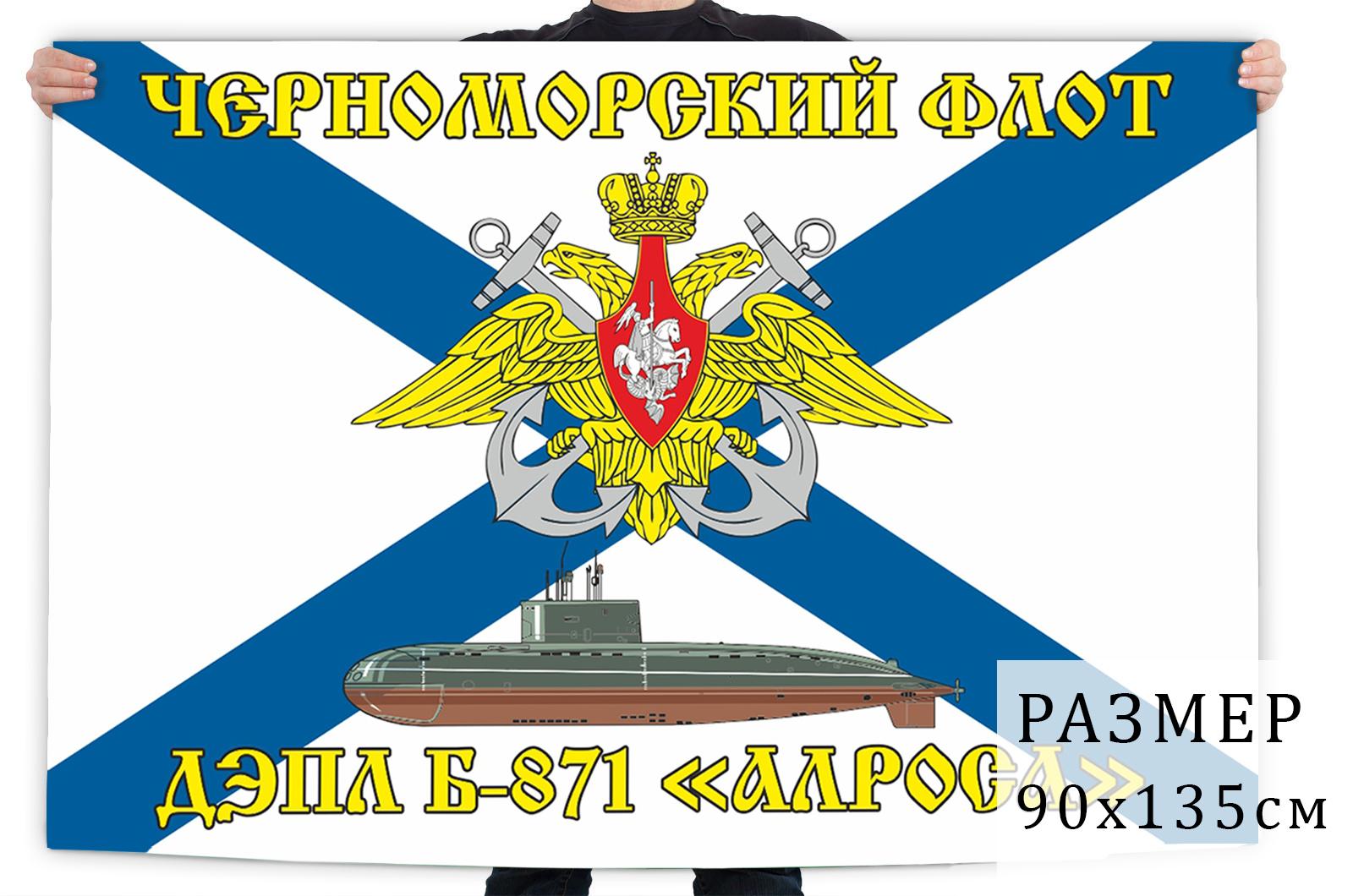 Флаг ДЭПЛ Б-871 Алроса Черноморский флот