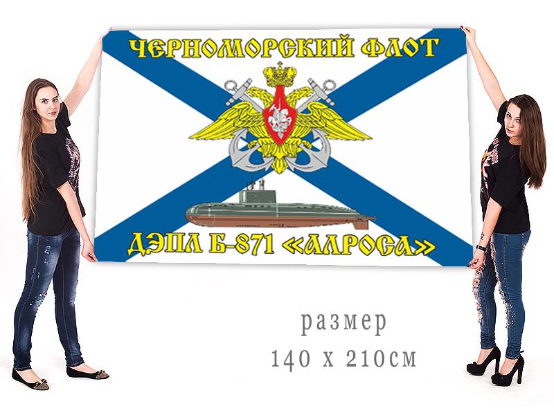 Флаги ВМФ с символикой Б-871 Алроса