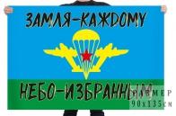 Флаг десанта