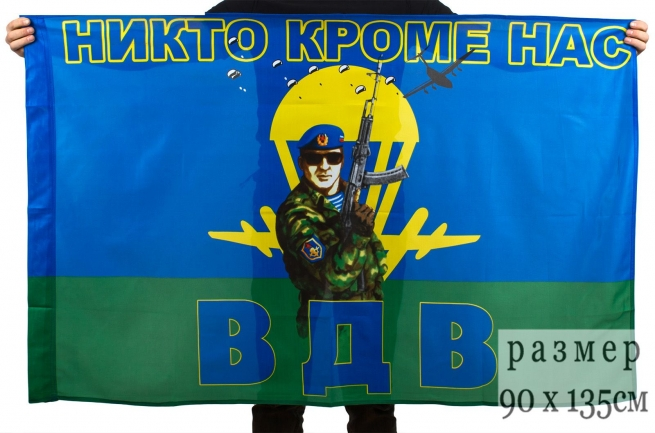 """Флаг """"Десантник"""" на сетке"""