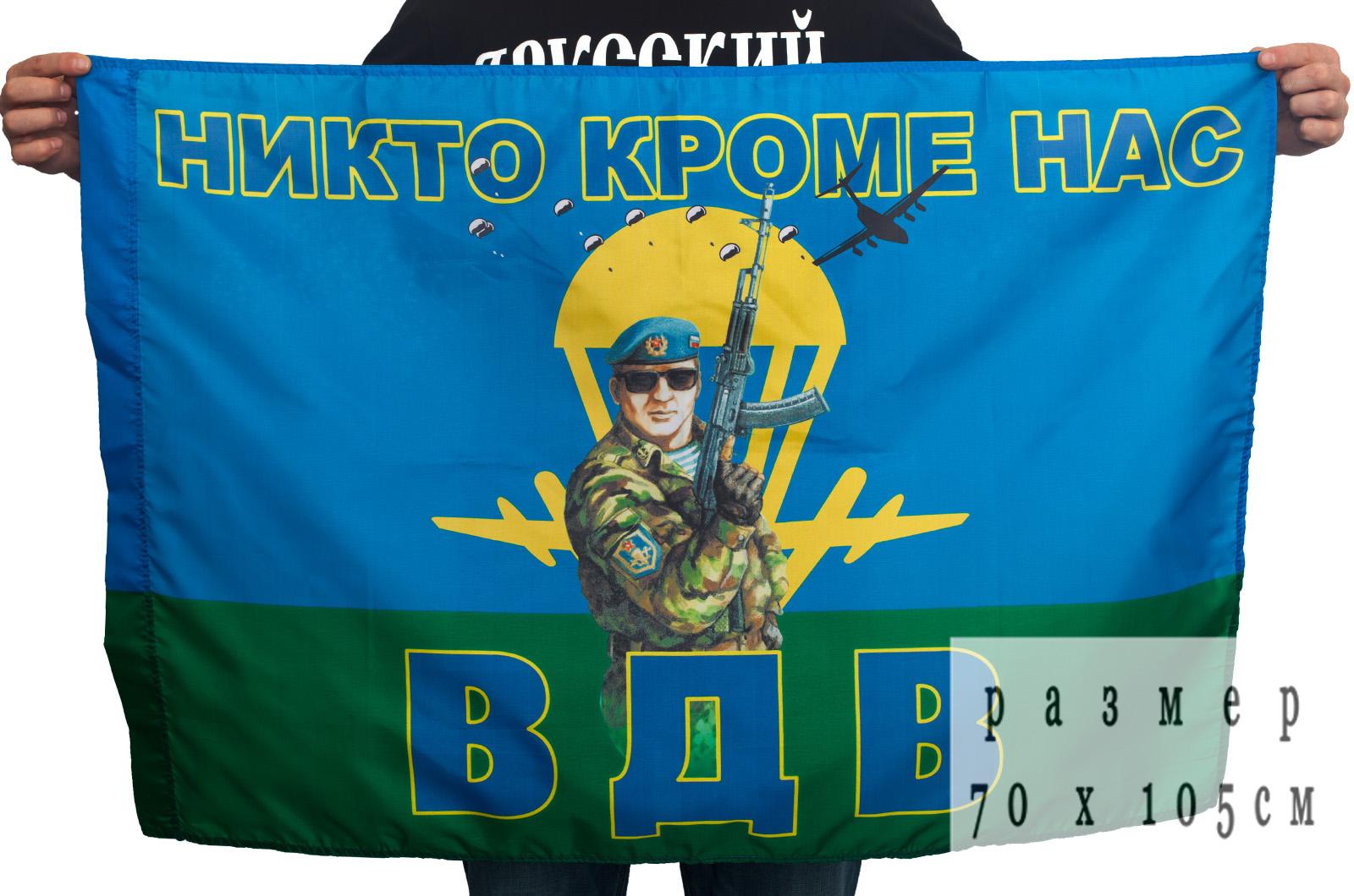 Двухсторонний флаг «Десантник ВДВ»