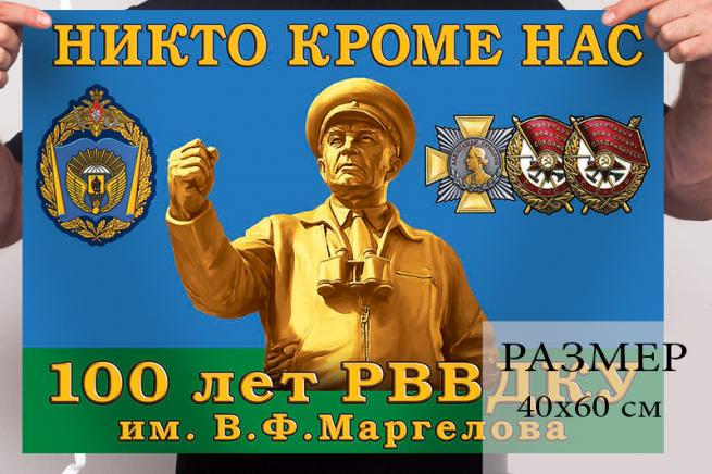 Флаг десантника к юбилею РВВДКУ им. В.Ф. Маргелова