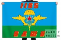 Флаг десантников из 1185 ОДШБ