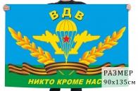 """Флаг десантников """"Никто кроме нас!"""""""