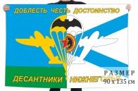 Флаг десантников Нижнегорья