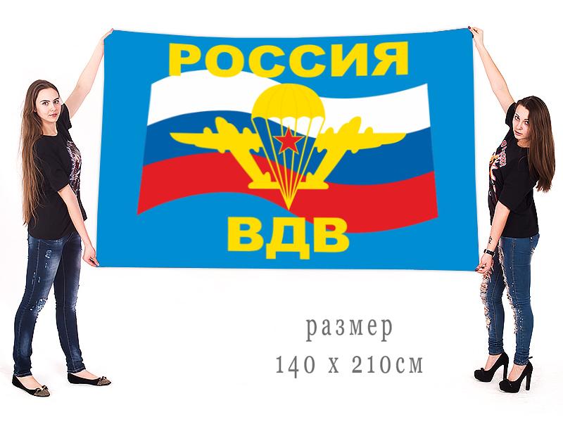 Купить в интернет магазине флаг Десантников России