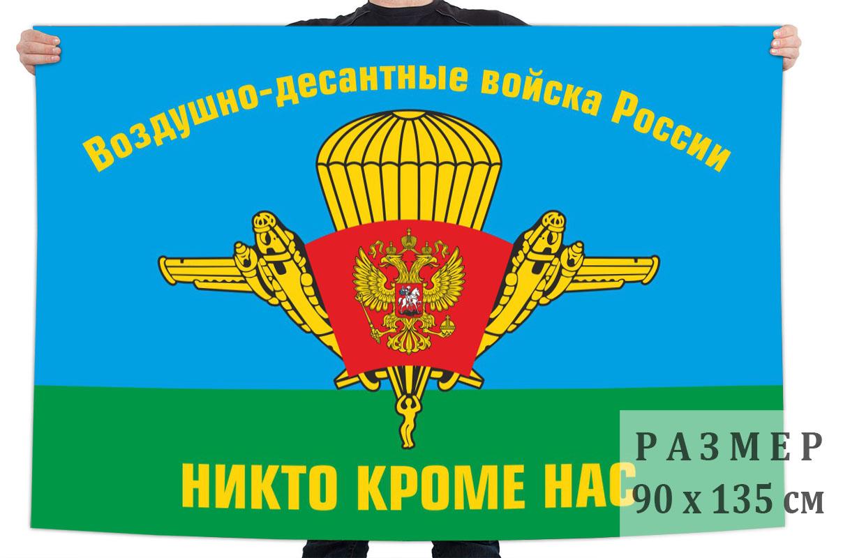 Флаг десантников России