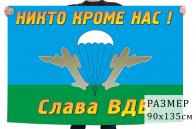 """Флаг десантников """"Слава ВДВ!"""""""