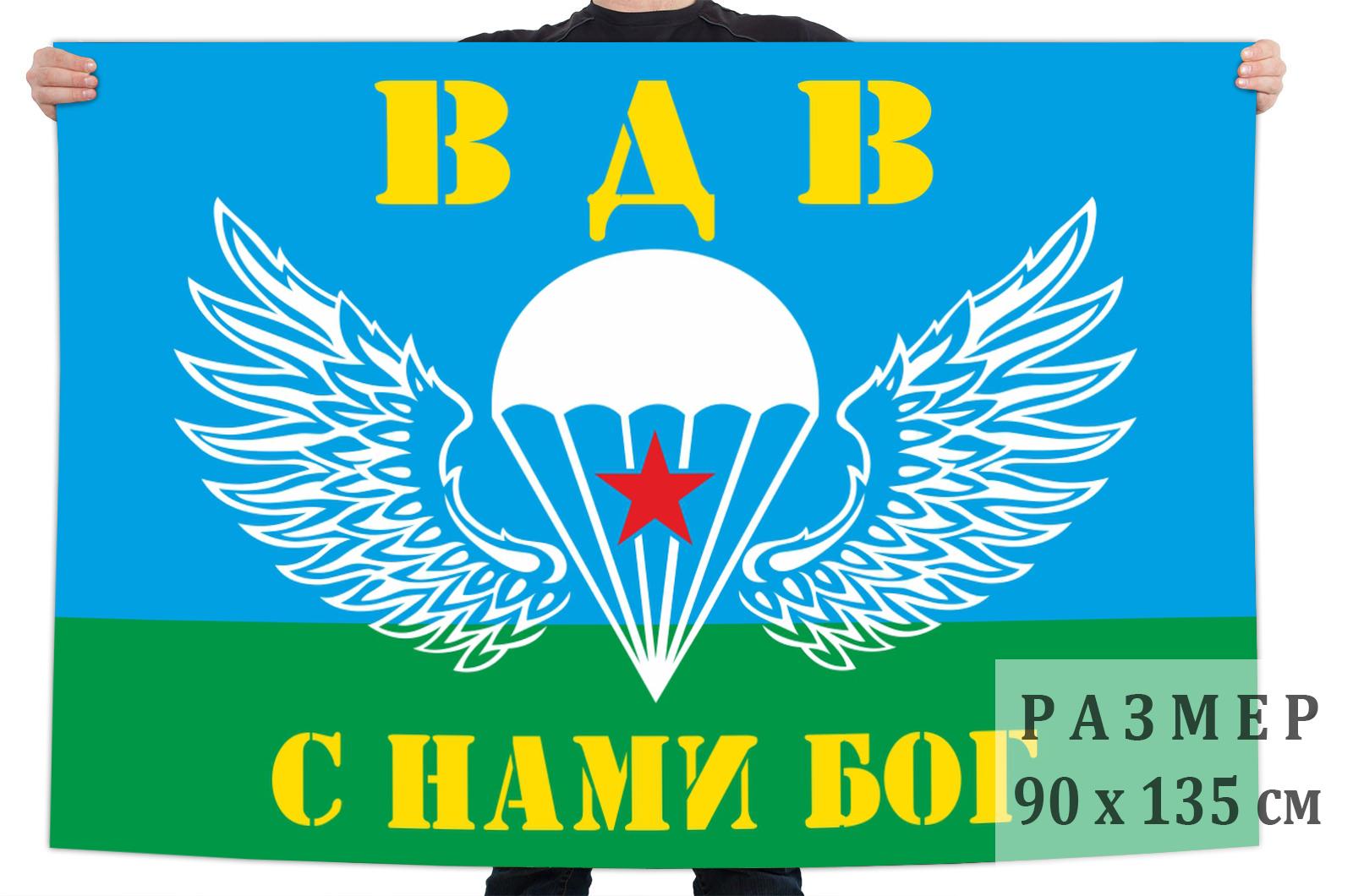 Флаг десантников «ВДВ - С нами Бог»
