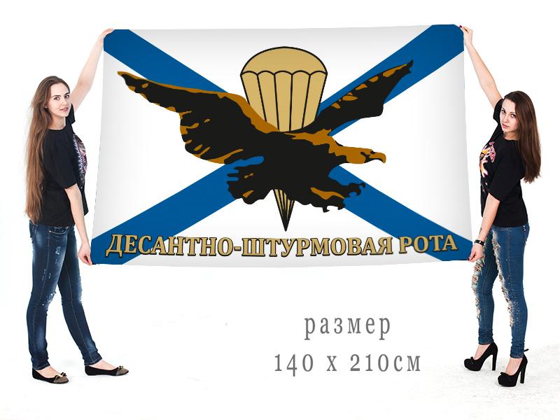 Большой флаг Десантно-штурмовой роты