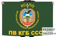 Флаг «Десантно-штурмовая маневренная группа. Термез 1986-1989»
