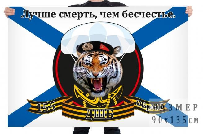Флаг десантно-штурмового батальона 155 отдельной бригады морской пехоты