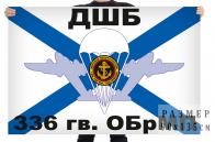 Флаг Десантно-штурмового батальона 336 Гвардейской ОБрМП
