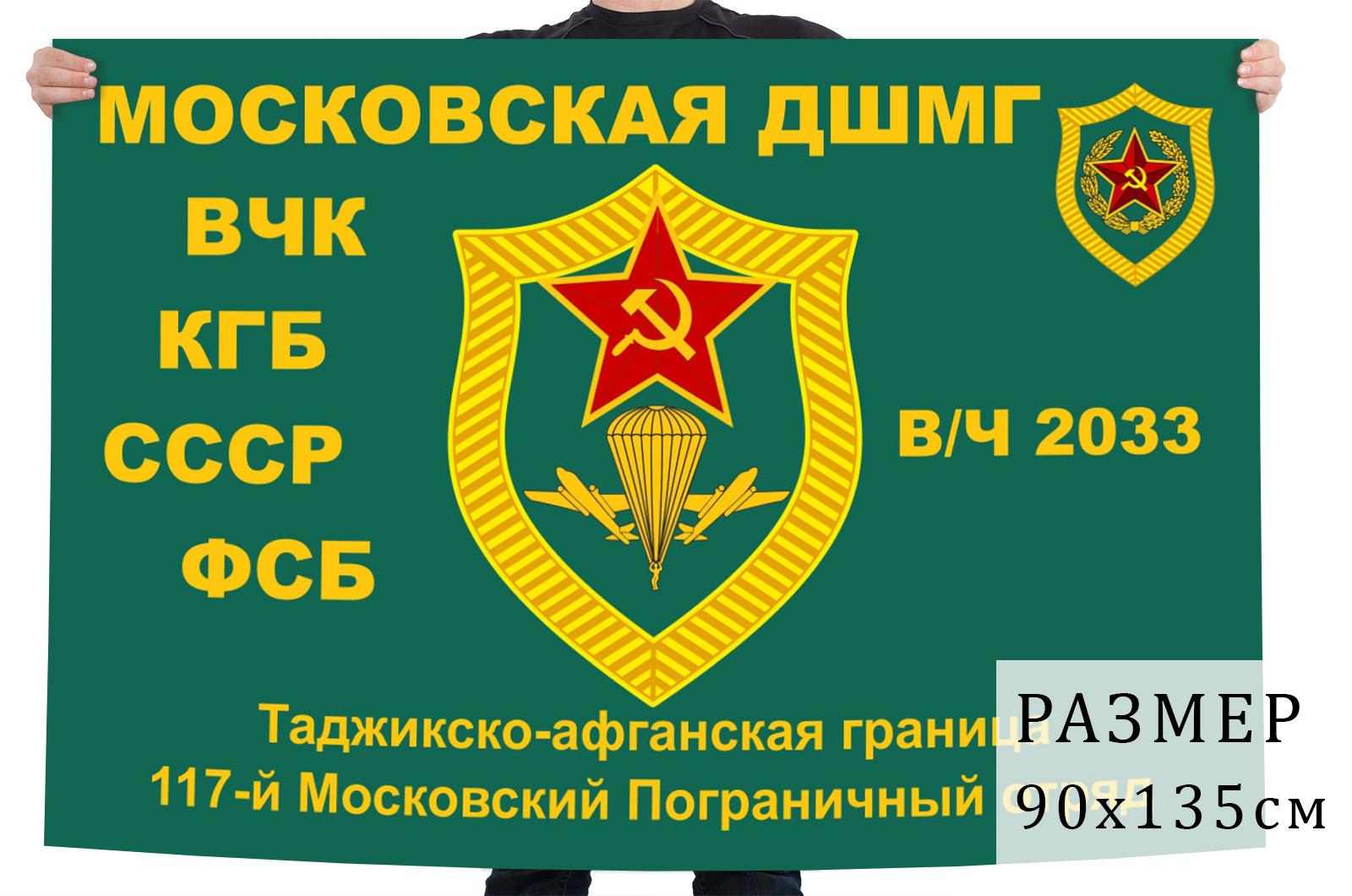 Флаг десантно-штурмовой манёвренной группы 117 Московского погранотряда