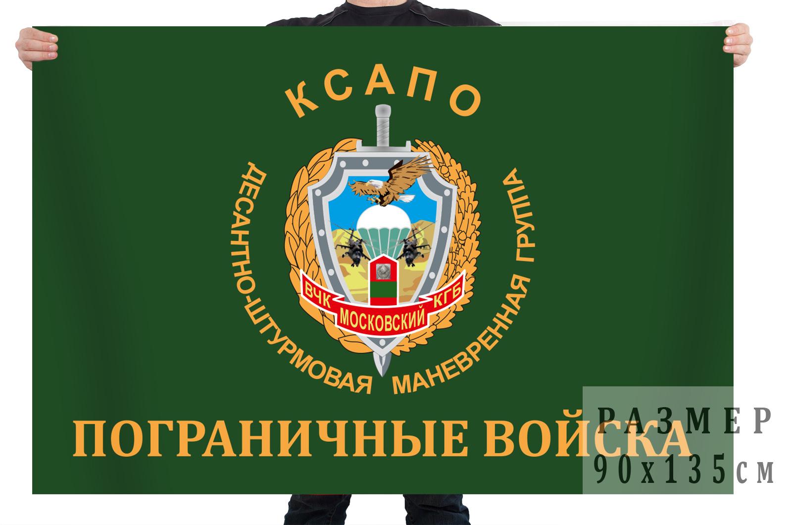 Флаг десантно-штурмовой маневренной группы погранвойск