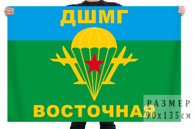 """Флаг десантно-штурмовой манёвренной группы """"Восточная"""""""