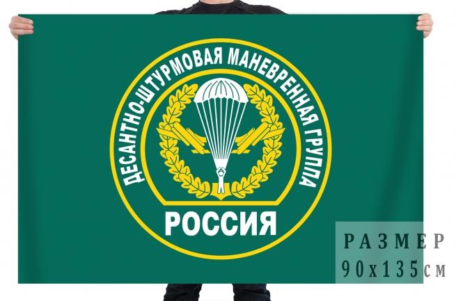 Флаг десантно-штурмовой манёвренной группы