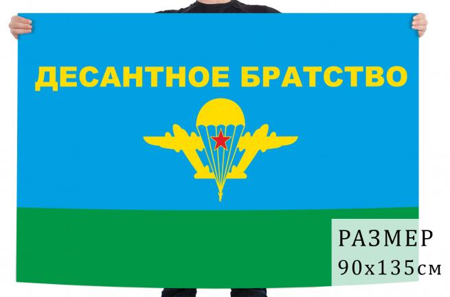 Флаг десантного братства России