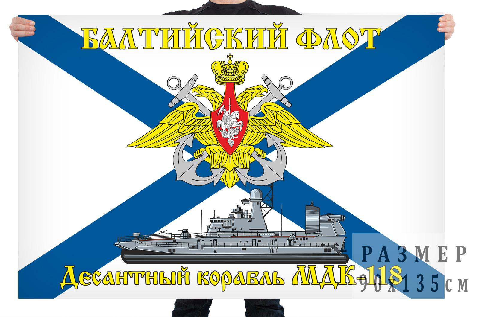 Флаг десантного корабля на воздушной подушке МДК-118