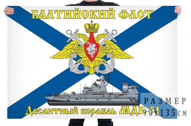 Флаг десантного корабля на воздушной подушке МДК 51