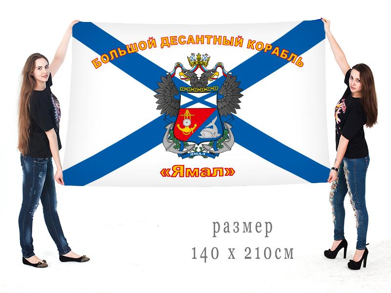 Флаг Большого десантного корабля «Ямал»