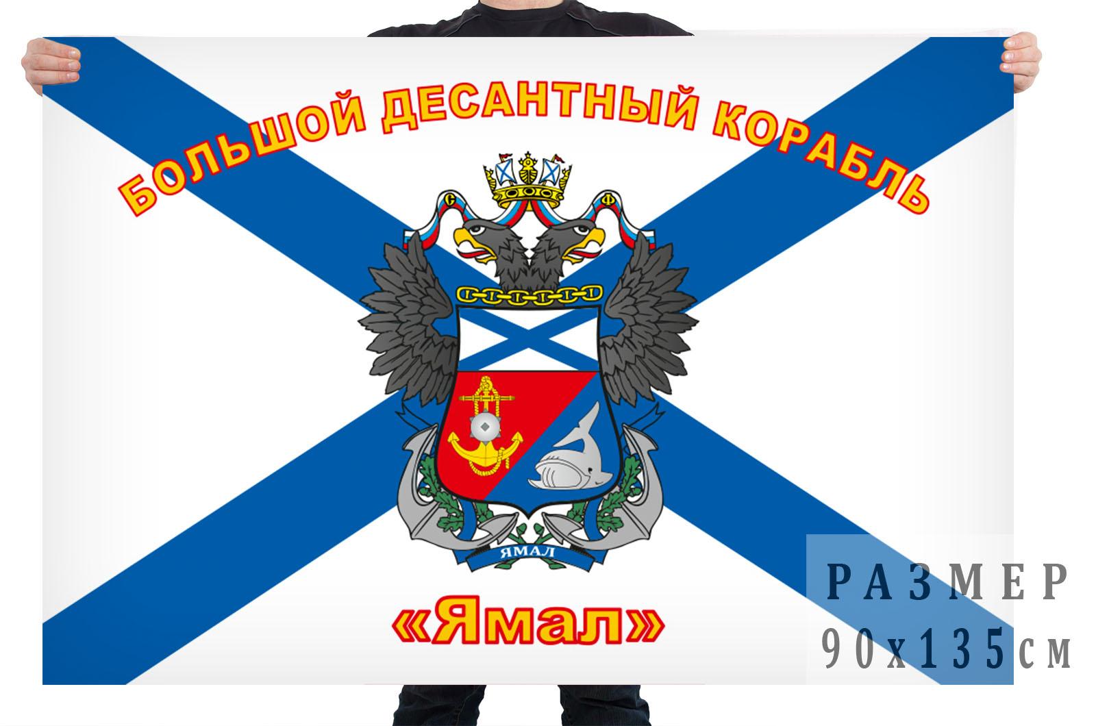 Купить флаг ВМФ БДК Ямал