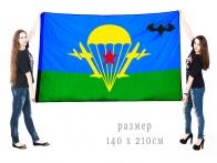 Флаг с символикой Воздушно-десантной Разведки