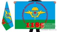 Флаг Десантных войск 1185 ОДШБ