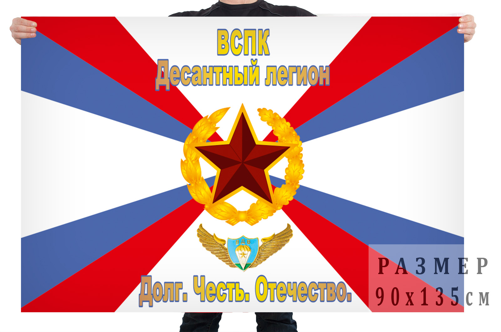 "Флаг ""Десантный легион"""