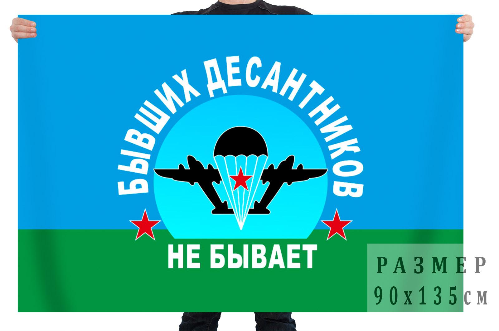 """Флаг десантуры """"Бывших десантников не бывает!"""""""