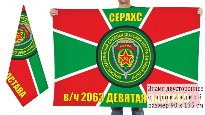 Двухсторонний флаг Девятой заставы Серахс, КСАПО в/ч 2063