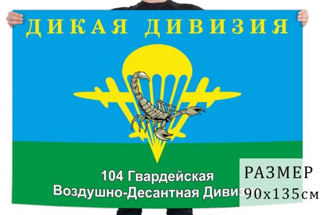 Флаг «Дикая дивизия» 104 гв. ВДД