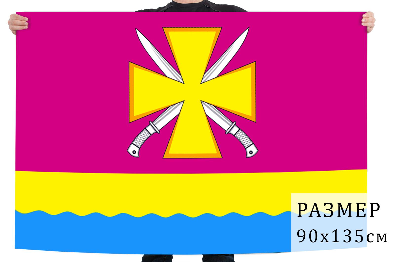 Флаг Динского района