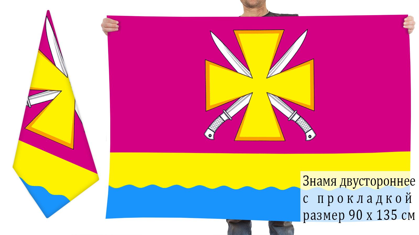 Двусторонний флаг Динского района