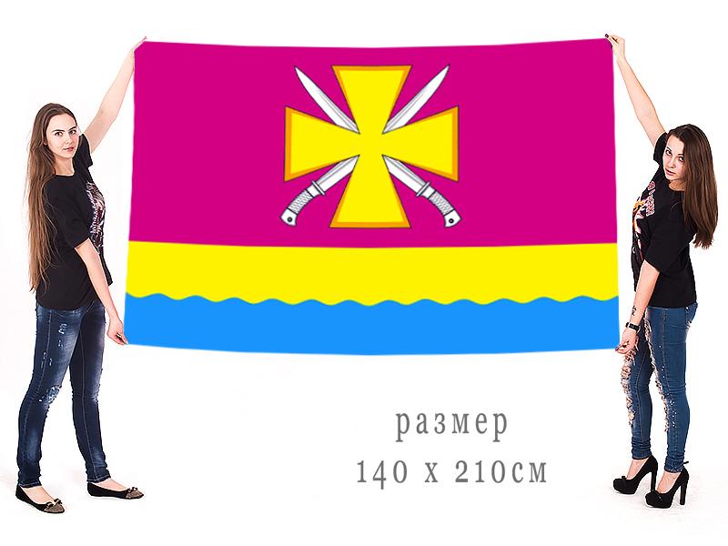Большой флаг Динского района