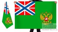Флаг Директора Федеральной службы безопасности РФ