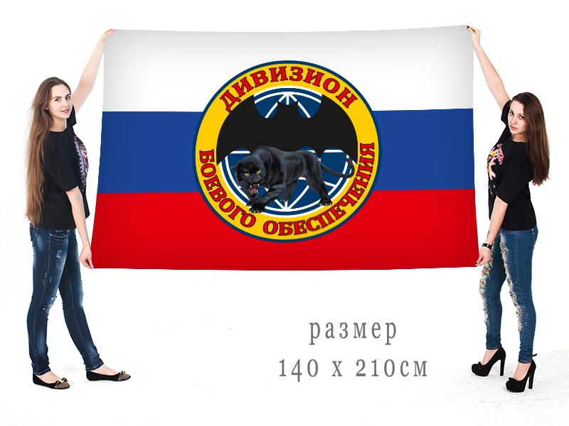 Большой флаг Дивизиона боевого обеспечения