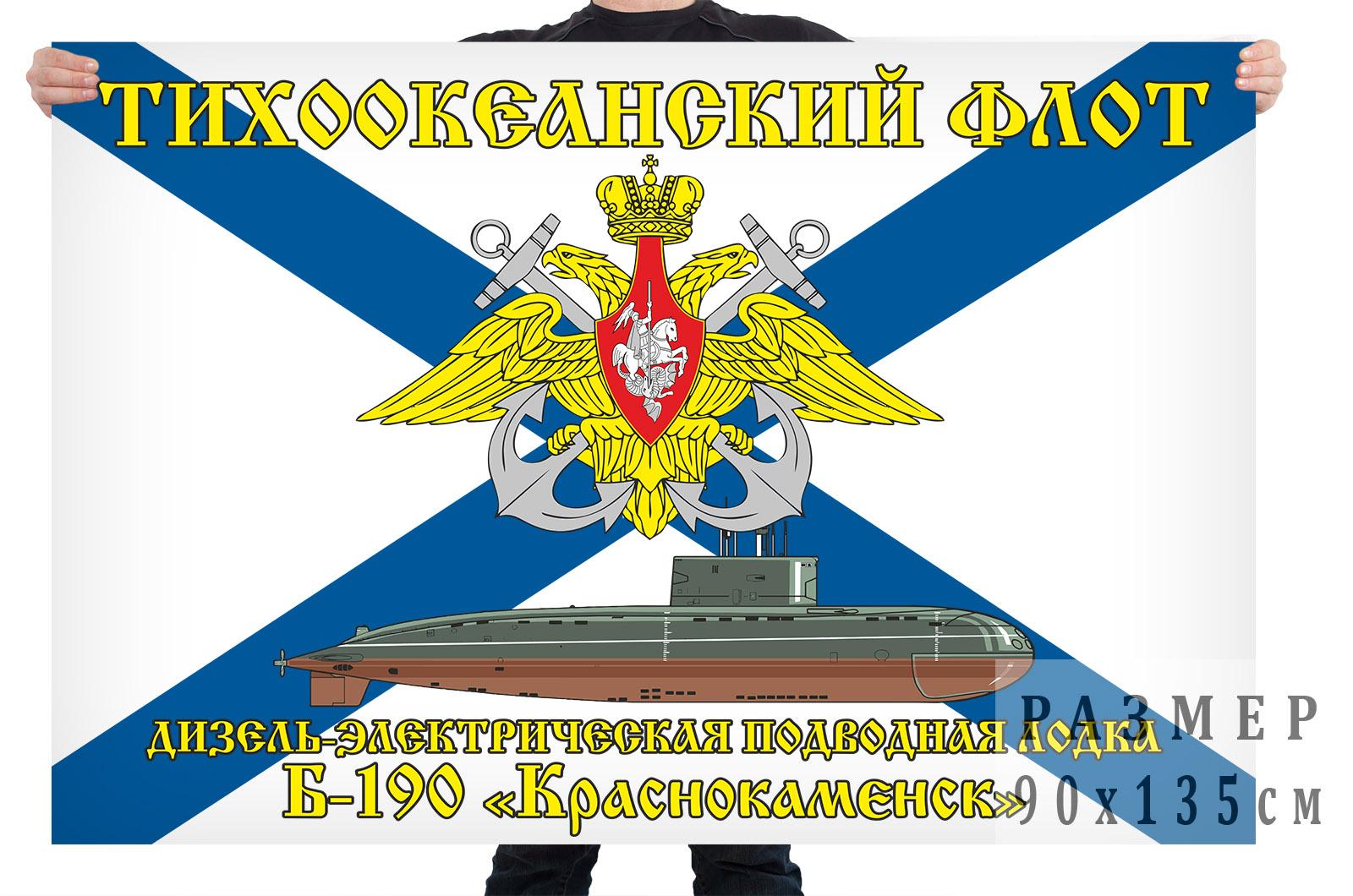 """Флаг дизель-электрической подводной лодки Б-190 """"Краснокаменск"""""""