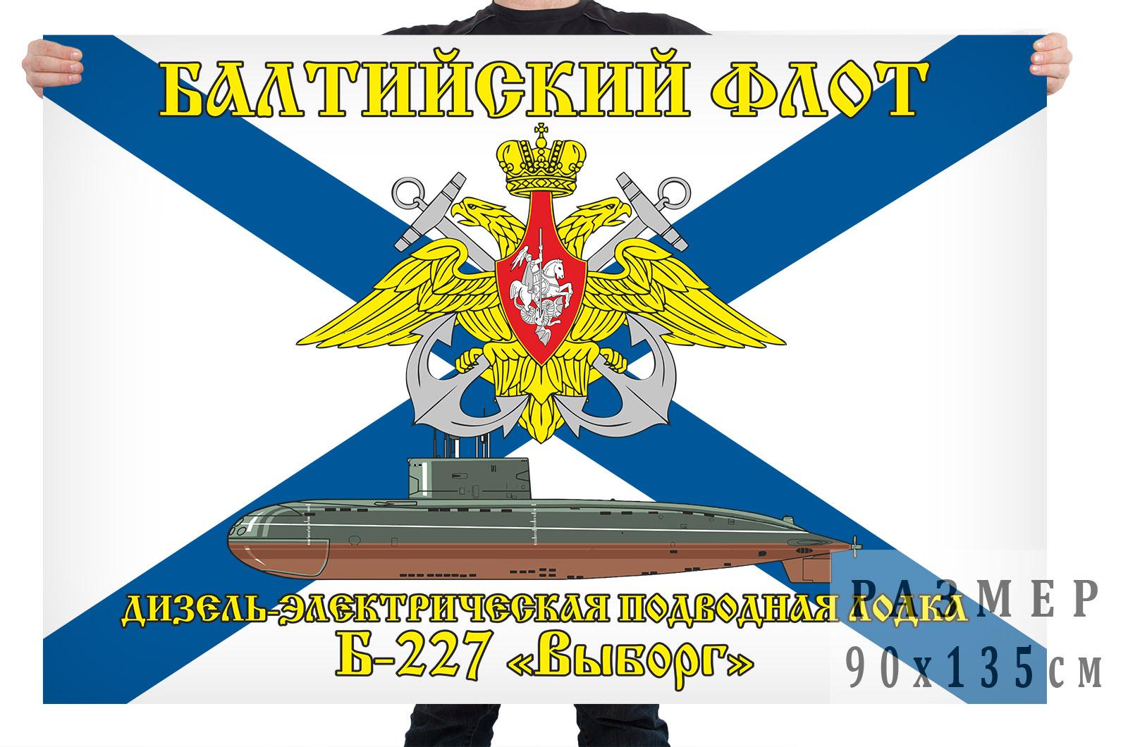 """Флаг дизель-электрической подводной лодки Б-227 """"Выборг"""""""