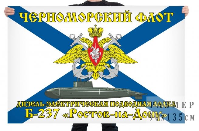 Флаг дизель электрической подводной лодки Б 237 Ростов на Дону