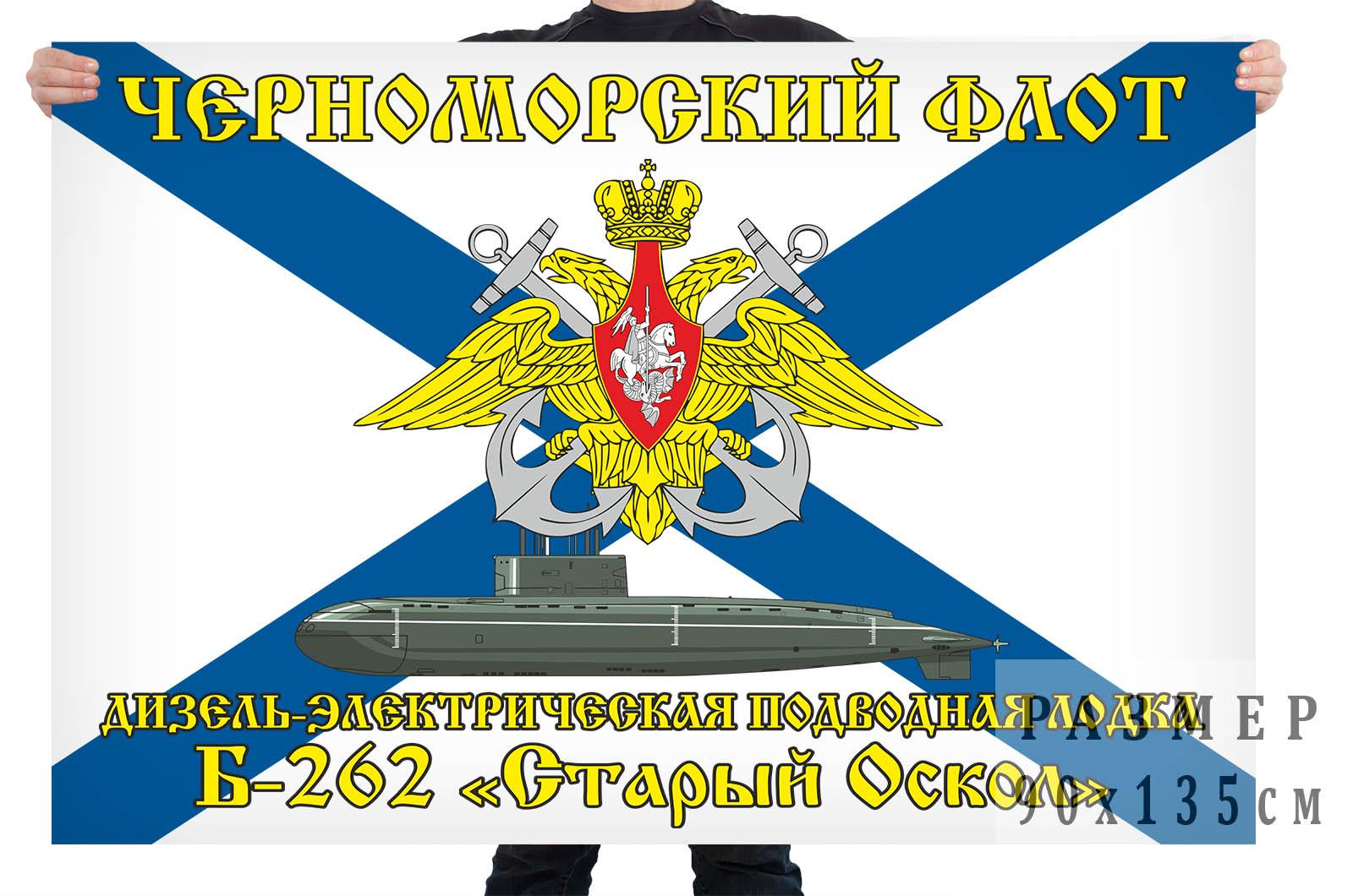 """Флаг дизель-электрической подводной лодки Б-262 """"Старый Оскол"""""""