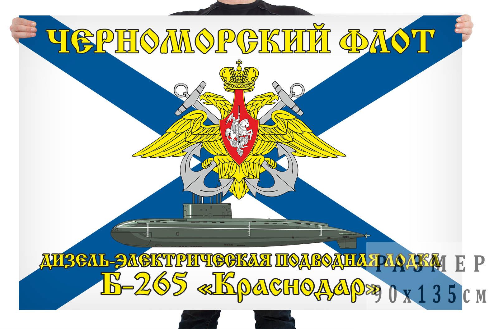 """Флаг дизель-электрической подводной лодки Б-265 """"Краснодар"""""""